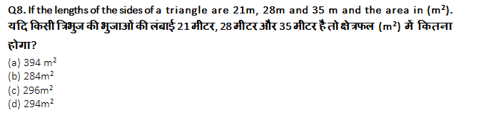 SSC CGL Mains Geometry Questions : 2nd September_190.1
