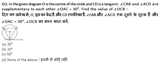 SSC CGL Mains Geometry Questions : 2nd September_90.1