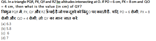 SSC CGL Mains Geometry Questions : 2nd September_150.1