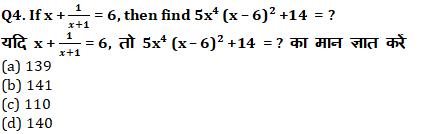 SSC CGL Mains Algebra Questions : 5th September_100.1
