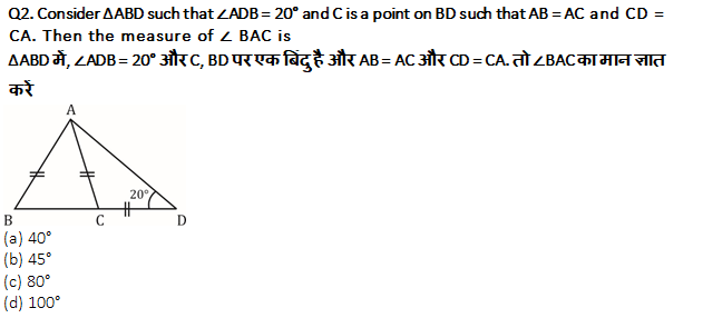 SSC CGL Mains Geometry Questions : 2nd September_70.1