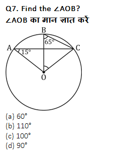 SSC CGL Mains Geometry Questions : 2nd September_170.1