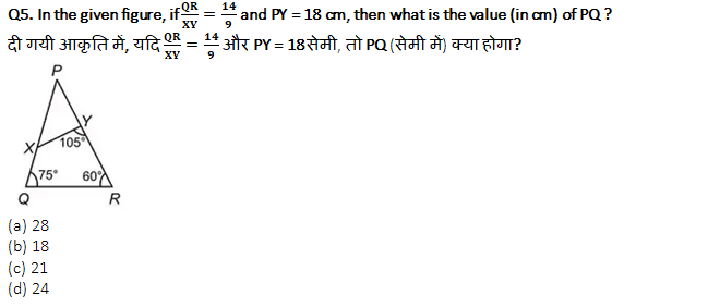 SSC CGL Mains Geometry Questions : 2nd September_130.1