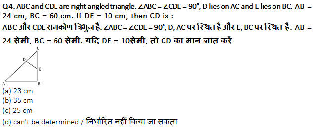 SSC CGL Mains Geometry Questions : 2nd September_110.1