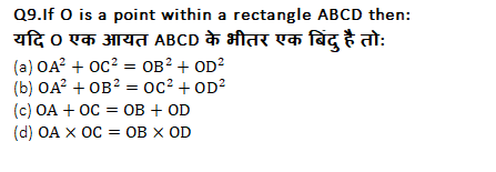 SSC CGL Mains Geometry Questions : 2nd September_210.1