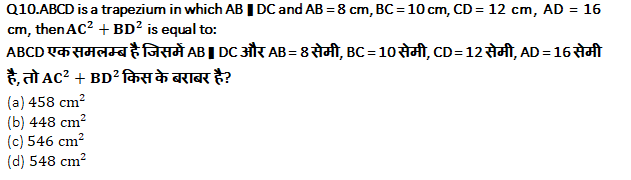 SSC CGL Mains Geometry Questions : 2nd September_230.1