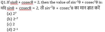 Quant Questions For SSC Exam 2019 : 18th September_50.1