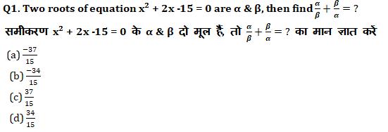 SSC CGL Mains Algebra Questions : 5th September_50.1