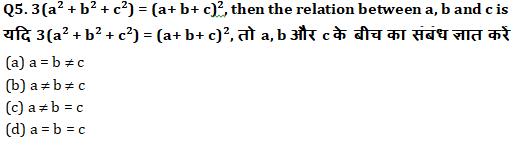 SSC CGL Mains Algebra Questions : 5th September_120.1