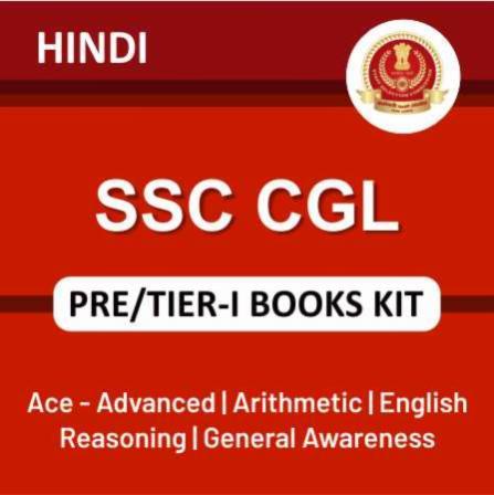 Best Books Kit For SSC CGL Tier-I Exam 2019-20_60.1