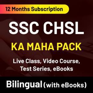 SSC CHSL टियर 1 परीक्षा सम्बन्धी महत्वपूर्ण टिप्स_50.1