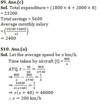 SSC CGL/CHSL के लिए क्वांट क्विज 30 जनवरी 2020 : औसत_90.1