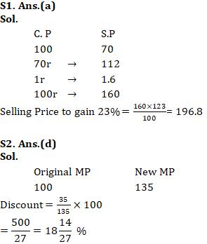 SSC CHSL के लिए क्वांट क्विज 30 जनवरी 2020 : प्रतिशत, लाभ और हानि, साधारण ब्याज_100.1