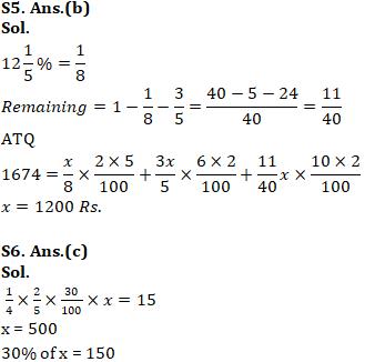 SSC CHSL के लिए क्वांट क्विज 30 जनवरी 2020 : प्रतिशत, लाभ और हानि, साधारण ब्याज_120.1