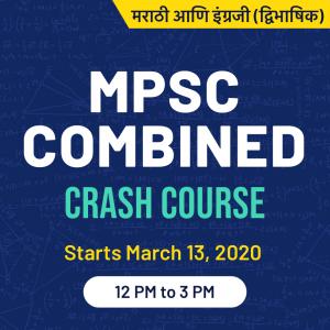 MPSC ग्रुप B भर्ती 2020: 806 रिक्तियों के लिए आवेदन करने का अंतिम दिन_60.1