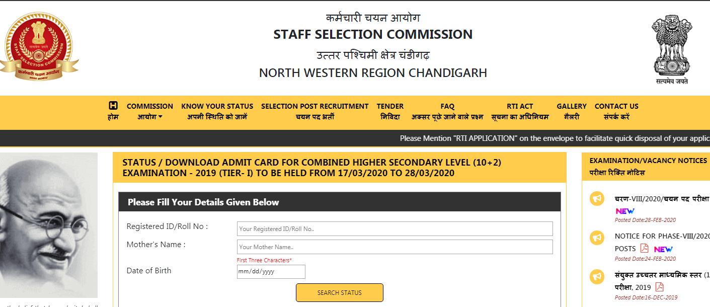 SSC CHSL Admit Card 2020 Tier 1 : NWR, CR, MPR & WR