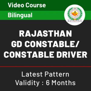 राजस्थान पुलिस कांस्टेबल परीक्षा 2020 कैसे क्रैक करें?_50.1