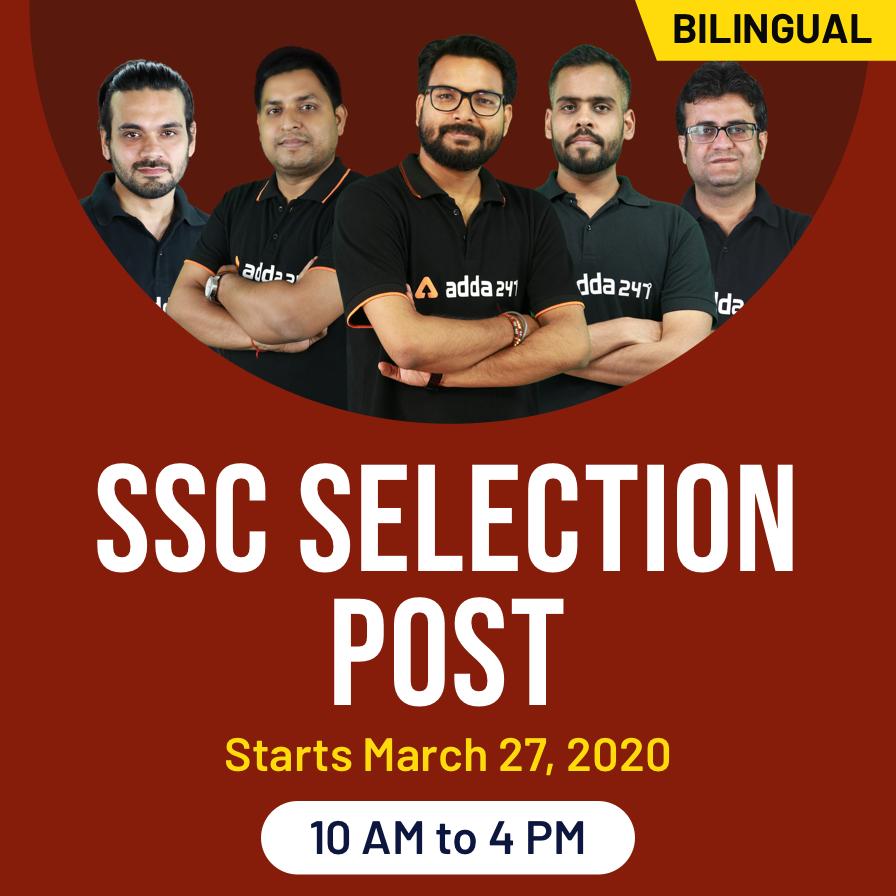 Adda247 के साथ SSC Selection Posts 2020 की घर से करें तैयारी_60.1
