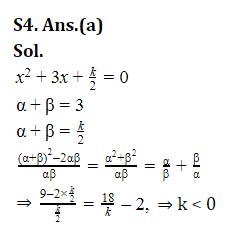 द्विघात समीकरण : परिभाषा,सूत्र और उदाहरण_130.1