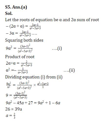 द्विघात समीकरण : परिभाषा,सूत्र और उदाहरण_150.1