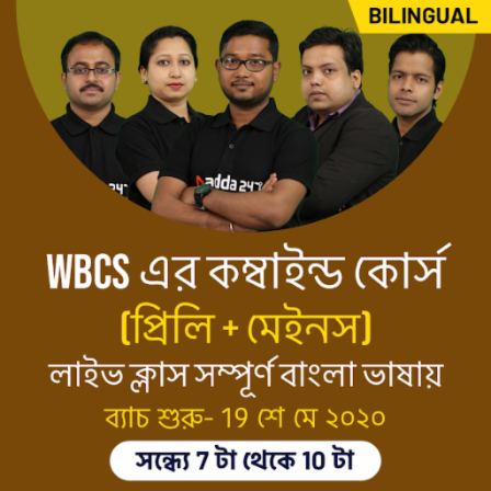 Target WBCS (West Bengal Civil Services) 2021 | Last Day To Get Upto 30% Off on Live Classes_50.1