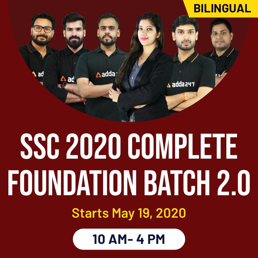 SSC CGL 2020 Complete Foundation Batch 2.0   कोड लगायें : EID50 और पायें 50% की छूट_50.1