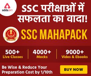 SSC MahaPack 2020