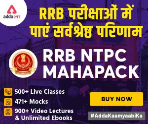 RRB NTPC Mahapack