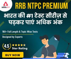 RRB NTPC Test Series